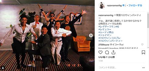 レイザーラモンHG レギュラー ジョイマン ムーディー勝山 お笑い芸人 一発屋 ハロウィーン コスプレ Instagram