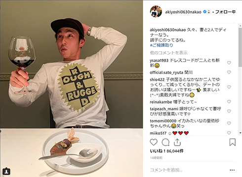 仲里依紗 中尾明慶 子ども 写真 ラブラブ デート 芸能人 カップル Instagram