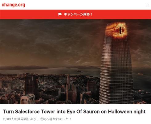 サンフランシスコの高層ビル、最上階が「サウロンの目」に ハロウィーンでサプライズ