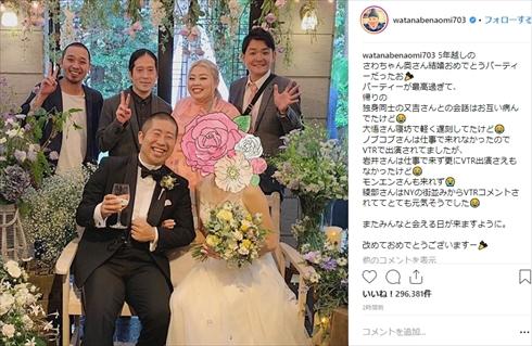 澤部佑 ハライチ 結婚パーティー 渡辺直美 千鳥 ピカルの定理 ノブ 又吉直樹 ピース