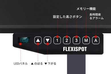 FlexiSpot 電動式昇降 デスク 高さ調整 クラウドファンディング Makuake