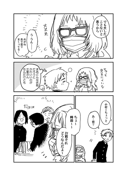 「あれ、メガネは?」「わすれた」 マスクをつけたメガネ女子の乙女心がかわいすぎる
