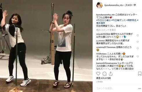 橋本環奈 清野菜名 今日から俺は!! 今日俺ダンス 初合同練習