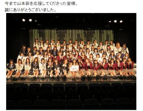 山本彩 NMB48 アイドル 卒業 チームN 目撃者 小嶋花梨 キャプテン