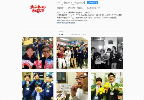チャンネルはそのまま! HTB 北海道テレビ 水曜どうでしょう 藤村忠寿 嬉野雅道 大泉洋 安田顕 TEAM NACS