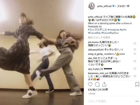 perfume tiktok ダンス動画 新作 ミックスダンス 爆踊り 札幌