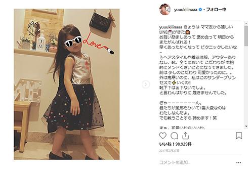 木下優樹菜 家族 藤本敏史 フジモン ユッキーナ ファッション モデル Instagram