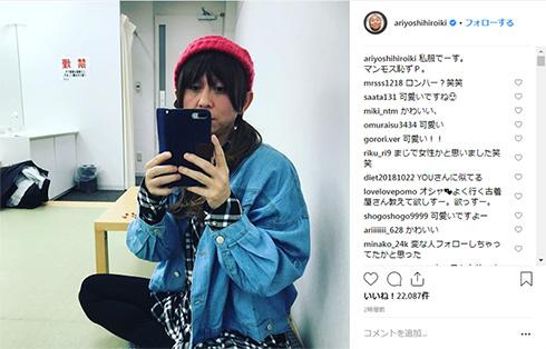 有吉弘行 女装 マンモス恥ずP 金曜☆ロンドンハーツ 見た目ビューティーカップ Instagram
