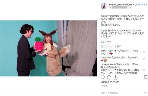 山本美月 イーブイ コスプレ ポケモン Q-pot.