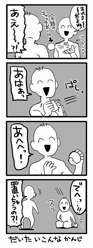 キャッチボール無理01