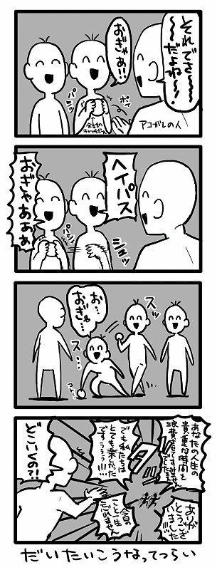 キャッチボール無理02