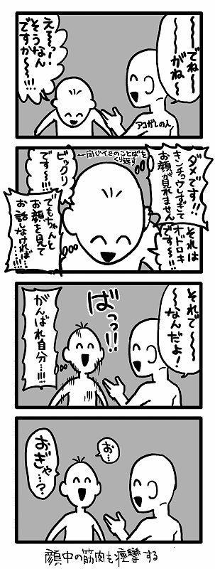 キャッチボール無理03
