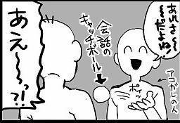 キャッチボール無理04
