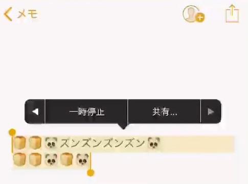 iphone 読み上げ 歌 パン パンダの顔 ズンズン