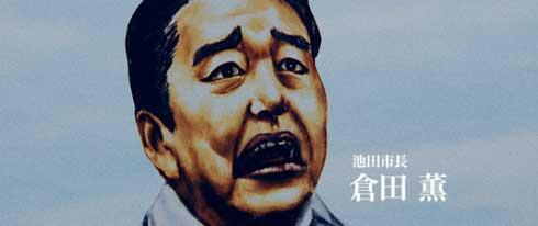 大阪府 池田市 PRムービー 怪獣映画 ひよこちゃん vs ウォンバット 日清食品 ダイハツ