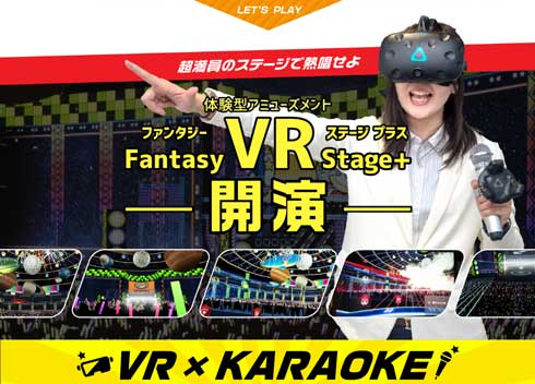 VR カラオケ あったらやりたい