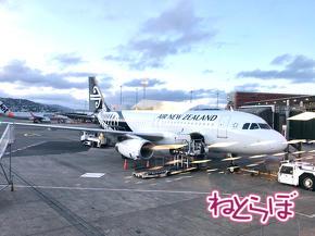 Air New Zealand ニュージーランド航空