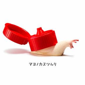 カスツムリ02