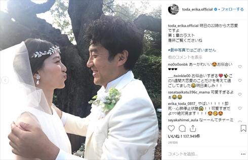 戸田恵梨香 ムロツヨシ 大恋愛 結婚 恋人 キス 結婚式