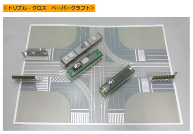 とさでん交通 路面電車 ダイヤモンドクロッシング トリプルクロス クラウドファンディング ペーパークラフト
