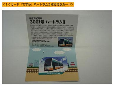 とさでん交通 路面電車 ダイヤモンドクロッシング トリプルクロス クラウドファンディング ハートラム 運行記念カード