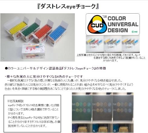 日本理化学工業 カラーユニバーサルデザイン アイチョーク 色覚障害