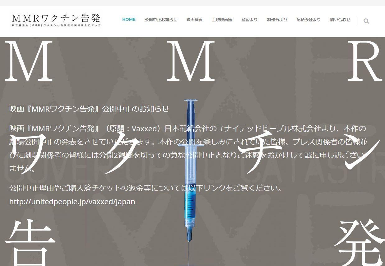 医療関係者から批判受けた映画「MMRワクチン告発」、日本の配給会社が ...
