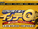 「誤解を招く表現があった」 日本テレビが「イッテQ!」やらせ報道に見解、疑惑は否定