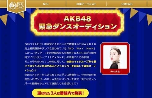 AKB48 NO WAY MAN ベストヒット歌謡祭 オーディション ダンス センター