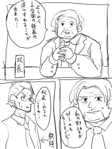 権力 私物化 校長 野望 生徒会 アニメ 漫画 あるある 学園モノ