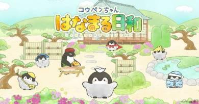 ゲームアプリ「コウペンちゃん はなまる日和」
