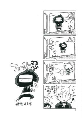 同人誌 シャッツキステ 電車窓忍者絵巻 マンガ