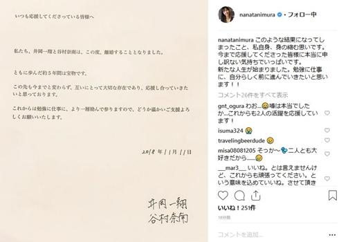 谷村奈南 井岡一翔 結婚 離婚 披露宴 理由 留学