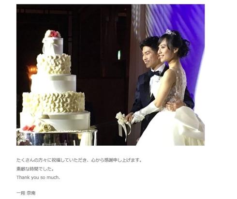 井岡 一 翔 結婚