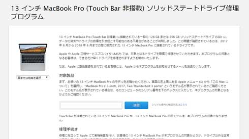 Apple iPhone X 13インチ MacBook Pro 無償修理 プログラム 不具合