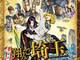 映画「翔んで埼玉」、埼玉VS千葉の最新映像が解禁 出身地対決でYOSHIKIと高見沢俊彦の姿も