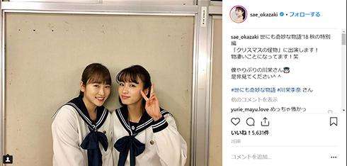 川栄李奈 AKB48 岡崎紗絵 世にも奇妙な物語 フジテレビ ドラマ Instagram