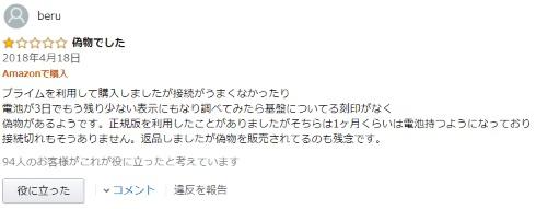 ポケモン GO Plus 偽物 通販 任天堂 ナイアンティック
