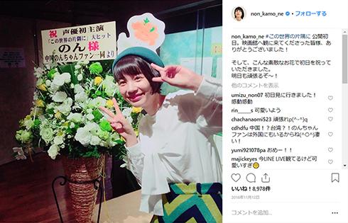 のん 能年玲奈 この世界の片隅に アニメ 映画 ブログ Instagram