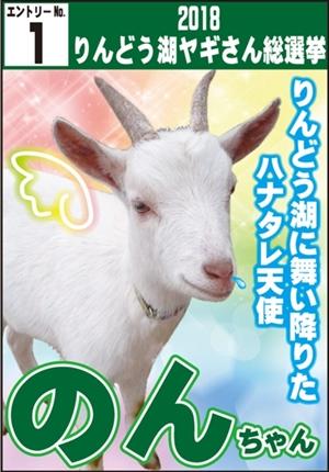 りんどう湖 ヤギさん総選挙