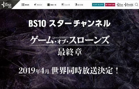 ゲーム・オブ・スローンズ 最終章 放送 日本 2019年4月