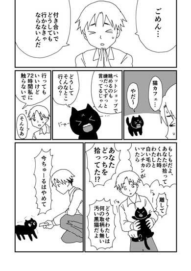 猫 物分かりのいい 彼女 めんどくさい 嫉妬 黒猫 漫画