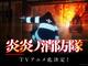 「炎炎ノ消防隊」がテレビアニメ化 制作は「ジョジョ」「はたらく細胞」のデイヴィッドプロダクション