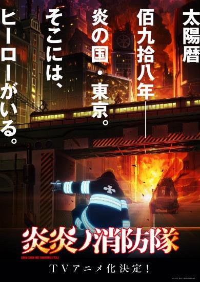 炎炎ノ消防隊 大久保篤 デイヴィッドプロダクション テレビアニメ 焔ビト 森羅日下部 特殊消防隊
