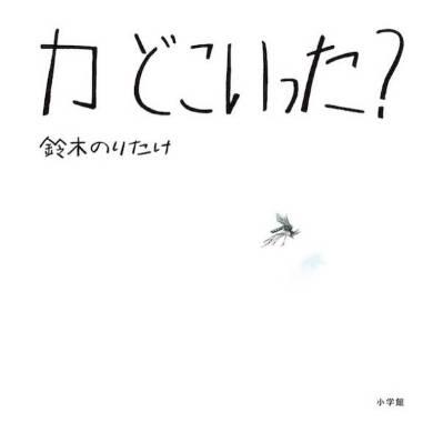 鈴木のりたけ作/絵「カ どこいった?」