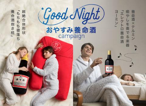 養命酒 キャンペーン