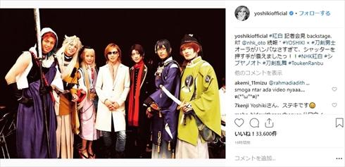 YOSHIKI 刀剣男士 刀剣乱舞 紅白 第69回NHK紅白歌合戦 記者会見 出場者