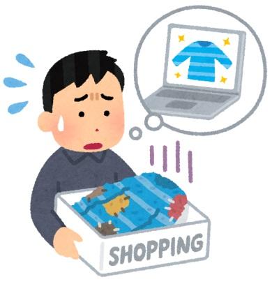 消費者庁 ネット通販 トラブル