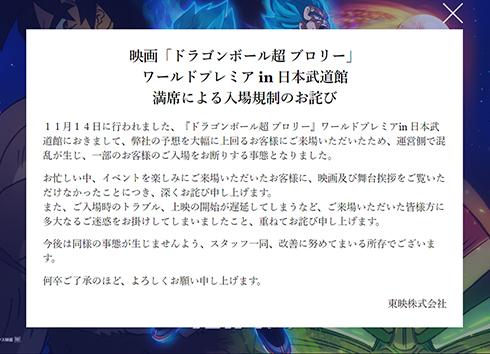 ドラゴンボール DB ブロリー 劇場版 アニメ 野沢雅子 東映 Twitter