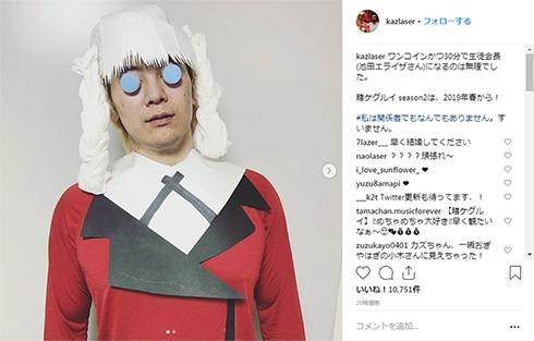 カズレーザー メイプル超合金 賭ケグルイ 桃喰綺羅莉 池田エライザ Instagram